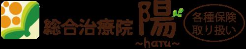 総合治療院 陽'~haru~